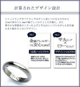 チタンリング金属アレルギーでも安心チタンペアリングチタンマリッジリング(結婚指輪)1本の価格ファッションリングシンプル甲丸ミラー仕上げジュエリーボックス付き(選べるBOX)あす楽TI刻印(文字入れ)無料ジュエリー宝石05P13Jun14