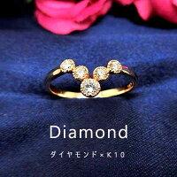 3つの地金から選べるダイヤモンドリング指輪ファッションリングピンキーリングレディース4月誕生石K10PG10金ピンクゴールドK10WGホワイトゴールドK10YGイエローゴールド天然石プレゼントジュエリー宝石yk-5ダイアモンドV字