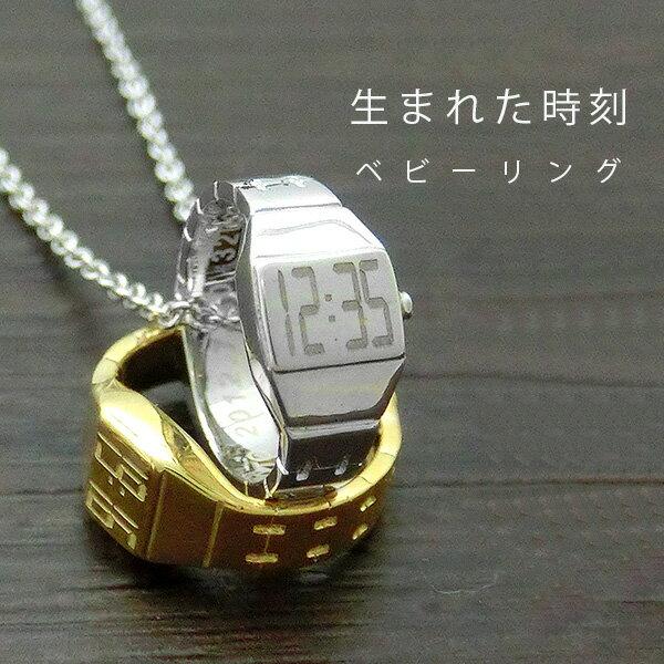 ベビーリング時計モチーフネックレス誕生デジタル生まれた時間体重名前を刻むペンダントトップネックレスレディースyk-t2オーダーメ