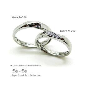 ペアリング指輪ペアリングfe-feフェフェ