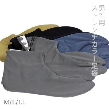 【送料無料】足袋 男性用 紳士用 男物 5枚こはぜ ストレッチ足袋 全4色【メール便 送料無料】