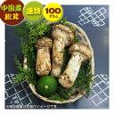 【中国産松茸】:進物松茸:約100g