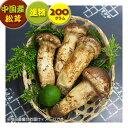 【中国産松茸】:進物松茸:約200g