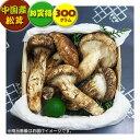 【中国産松茸】約300g