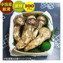 【中国産松茸】:進物松茸:約300g