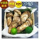 【中国産松茸】:特選松茸:約300g