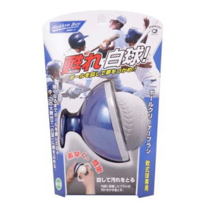 【あす楽】軟式球用 ボールクリーナーブラシ BCB-216 白球ボーイ【05P05Sep15】