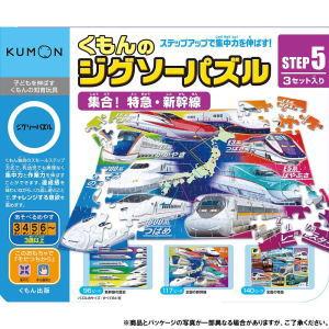 KUMON くもん ジグソーパズル STEP5 集合!特急・新幹線 3歳以上 JP-52 玩具 おもちゃ パズル 知育玩具