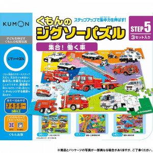 KUMON くもん STEP5 集合!働く車 3歳以上 JP-53 玩具 おもちゃ 知育玩具