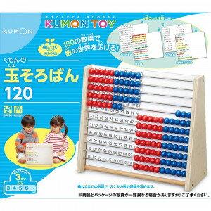 KUMON くもんの玉そろばん120 3歳以上 WC-21 玩具 おもちゃ 知育玩具