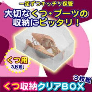 一些存儲明確框 3 雙鞋子收納盒