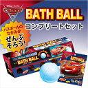 【あす楽】カーズ3 バスボール コンプリートセット