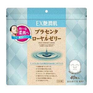 【メール便OK】JR EX艶潤肌プラセンタ+ローヤルゼリーマスク 40枚 大容量フェイスマスク