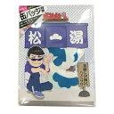 【メール便OK】おそ松さん 素敵に泡風呂バスペタル カラ松 おまけ缶バッジ付き(ランダム封入)