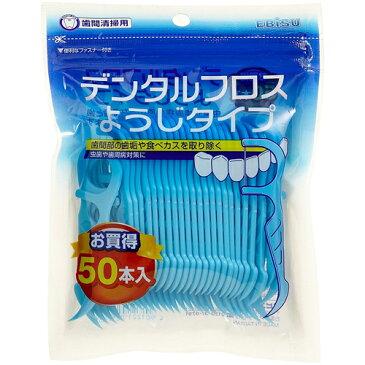 【メール便OK】デンタルフロス ようじタイプ 50本入 歯間ブラシ