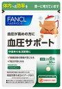 【あす楽】【メール便 送料無料】ファンケル 血圧サポート 約30日分(180粒)