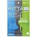 【あす楽】【メール便送料無料】PITTA MASK(ピッタマ
