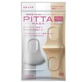 【メール便送料無料】PITTA MASK(ピッタマスク)SMALL CHIC 3枚入