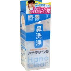 ★つ〜んとしない鼻洗浄★ハンディタイプ鼻洗浄器 ハナクリーンS 【05P01Nov14】