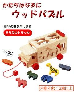 ★穴の形に合う、動物のピースをはめて遊ぶ木製パズル、楽しく遊びながら動物の名前を覚えるこ...