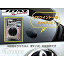 JDM リアワイパーレス スムージングキャップ シルビア S14.S15 JRR-01 Sサイズ 1個入【定形外郵便 290円/レターパックプラス/運送便 60サイズ 対応】