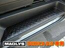 MADLYSミツビシデリカD:5専用スッカッフプロテクターサイドステップ用PVC製専用ボタンビス付輝オート