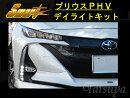 【送料無料】Smart/スマートトヨタプリウスPHV50系デイライトキット※代引き不可
