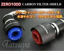 ZERO-1000/零1000カーボンフィルターシールド913-C001(KS110・CS95)/913-C002(KS93)よりお選びください【運送便60サイズ対応】