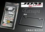 JDM リアルカーボンナンバーフレーム 普通自動車フロント用 JCF-01(1枚入)ナンバープレート日本規格対応【運送便 60サイズ 対応】
