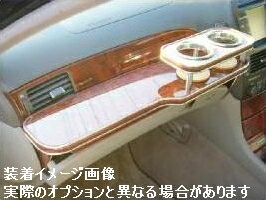 車種専用フロントテーブル セルシオ 00/08〜(MC前DVDユニット無) UCF30/31※代引き不可 送料無料(一部地域除く)