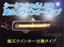 シーケンシャルタイプLEDドアミラーウインカーランプMRワゴンMF33X・T2011.1〜2014.4左右1セット