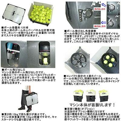 ライトボールマシンAC電源+ポータブルバッテリーモデル(内臓バッテリーなし)AP-LITE-AC-PO