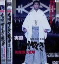 実録 九州やくざ戦争 【全3巻セット】的場浩司【中古】【邦画】中古DVD