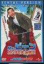 Mr.ビーン カンヌで大迷惑?! 【字幕・吹替え】【中古】【洋画】中古DVD