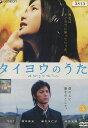 タイヨウのうた /YUI 塚本高史【中古】【邦画】中古DVD