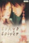 tokyo tower 東京タワー /黒木瞳 岡田准一【中古】【邦画】中古DVD