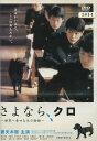 さよなら、クロ 〜世界一幸せな犬の物語〜 /妻夫木聡 伊藤歩【中古】【邦画】中古DVD