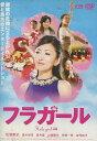 フラガール /松雪泰子、蒼井優【中古】【邦画】中古DVD