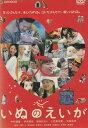いぬのえいが /中村獅童、伊藤美咲【中古】【邦画】中古DVD