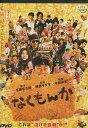 なくもんか /竹内結子 瑛太 阿部サダヲ【中古】【邦画】中古DVD【ラッキーシール対応】