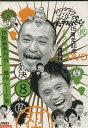 ダウンタウンのガキの使いやあらへんで!! 8 対決【中古】中古DVD【ラッキーシール対応】