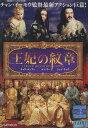 王妃の紋章 /チャン・イーモウ 【字幕・吹替え】 【中古】【洋画】中古DVD