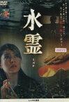 水霊 ミズチ /井川遥 渡部篤郎【中古】【邦画】中古DVD
