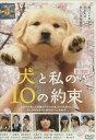 犬と私の10の約束 /田中麗奈 加瀬亮【中古】【邦画】中古DVD