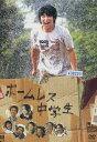 ホームレス中学生 /小池徹平 池脇千鶴【中古】【邦画】中古DVD