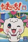 たまごっち!9【中古】【アニメ】中古DVD