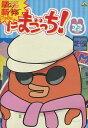 たまごっち!22【中古】【アニメ】中古DVD