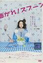 曲がれ!スプーン /長澤まさみ 三宅弘城【中古】【邦画】中古DVD