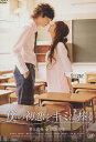 僕の初恋をキミに捧ぐ /井上真央 岡田将生【中古】【邦画】中古DVD