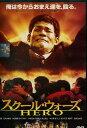 スクール・ウォーズ HERO /照英 和久井映見【中古】【邦画】中古DVD